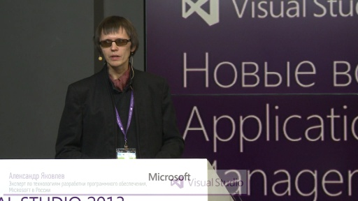 Что нового для управления жизненнным циклом приложений в Visual Studio 2013