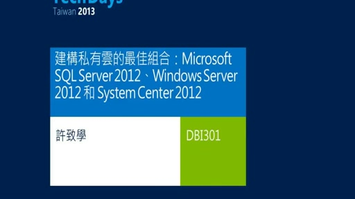 建構私有雲的最佳組合:Microsoft SQL Server 2012、Windows Server 2012和System Center 2012