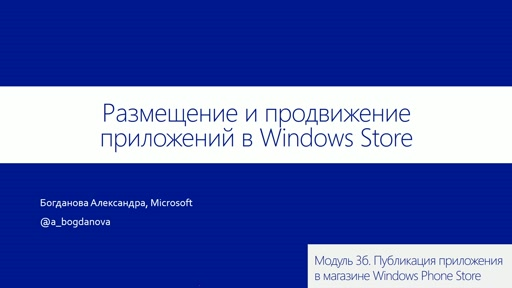 Публикация приложений в магазине Windows Phone Store