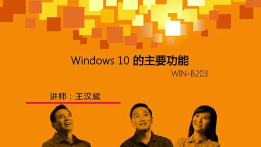 WIN-B203 Windows 10 的主要功能