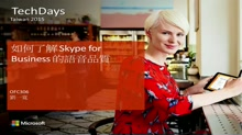 如何了解 Skype for Business 的語音品質