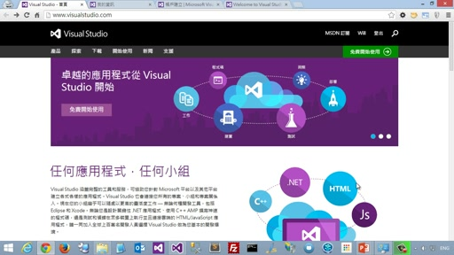 Visual Studio Online 與 Git 版本控管實戰: Visual Studio Online (VSO) 簡介