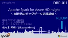 Apache Spark for Azure HDInsight ~新世代のビッグデータ処理基盤~