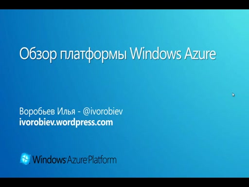 Обзор платформы Windows Azure