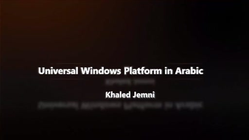 UWP In Arabic 18 - Adaptive Layout with devices family