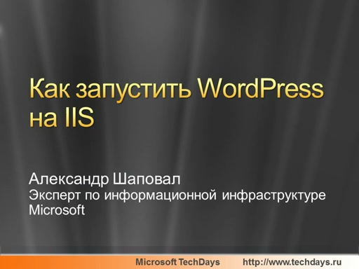 Как запустить WordPress на IIS