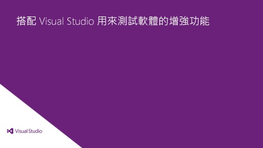 Visual Studio Ultimate 2012: 使用 Visual Studio 測試軟體的增強功能