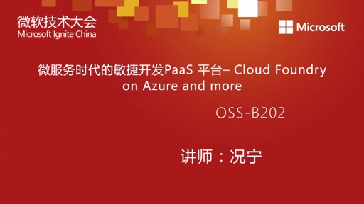 OSS-B202 微服务时代的敏捷开发PaaS 平台– Cloud Foundry on Azure and more