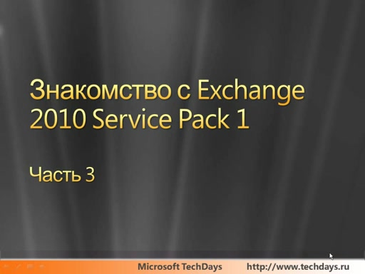 Обзор Microsoft Exchange Server 2010 SP1. Часть 3