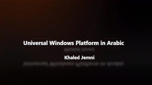 UWP In Arabic 06 - What is XAML 2