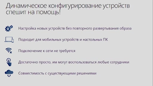 Управление устройствами с Windows 10