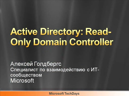 Active Directory: Read-Only Domain Controller