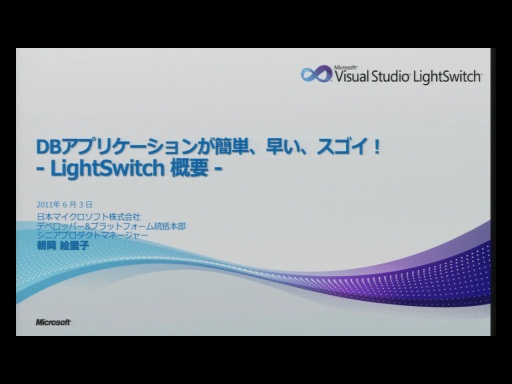 LightSwitch 概要 - Tech Fielders セミナー 6/3
