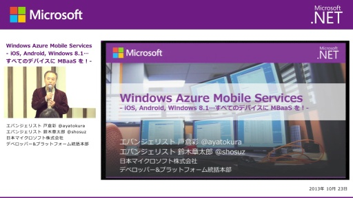 Windows Azure Mobile Services - iOS, Android, Windows 8.1…すべてのデバイスに MBaaS を! -