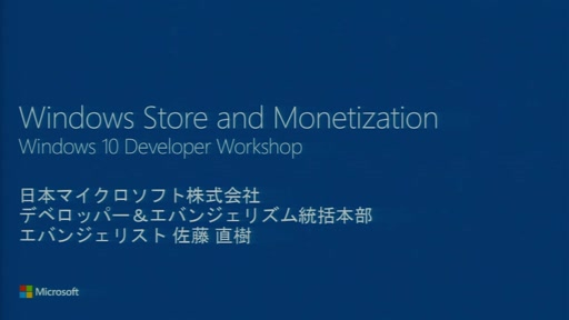 Windows Store and Monetization