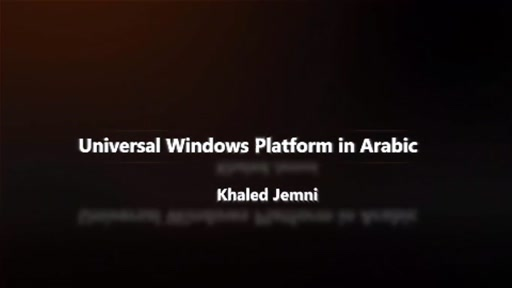 UWP In Arabic 03 - Hello World code walk through