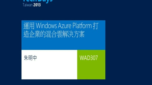 運用 Windows Azure Platform 打造企業的混合雲解決方案