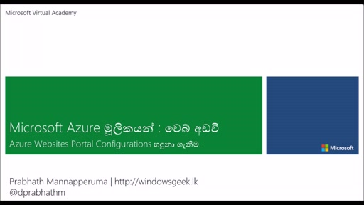 (6) - Azure Websites Portal Configurations හඳුනා ගැනීම -(Azure Websites Management Portal Configuration Tab Overview)