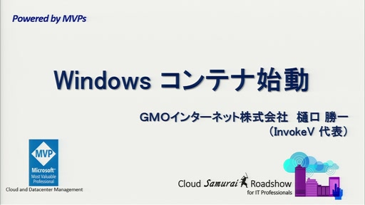 Windows Containers 始動