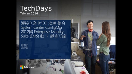 迎接企業 BYOD 浪潮 使用 Windows Intune 整合 Microsoft System Center 2012 R2 Configuration Manager 動 ‧ 靜皆可達