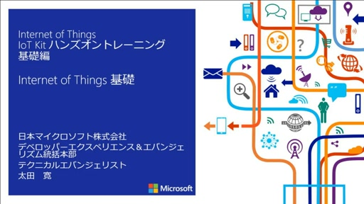 Internet of Things 基礎