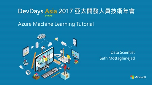 Azure Machine Learning Tutorial