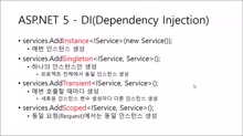 02 YongJun Park -EP17 -ASP.NET 5 Dependency Injection