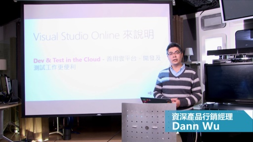 3 分鐘了解 Visual Studio Online 的好