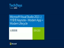 Visual Studio 2013 台灣發表會 Keynote - Modern App + Modern Lifecycle