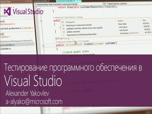 Вебинар «Тестирование ПО с помощью Visual Studio и Windows Azure»