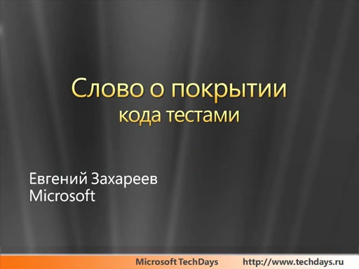 Инструментарий покрытия кода тестами в Visual Studio 2008