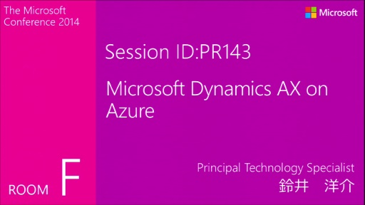 Microsoft Dynamics AX on Azure