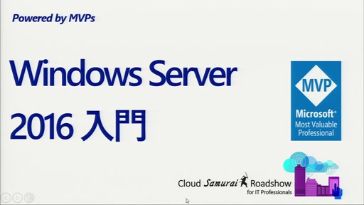 Windows Server 2016 入門