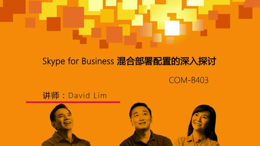 COM-B403 Skype for Business 混合部署配置的深入探讨
