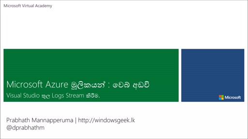 (15) - Visual Studio තුල logs stream කිරීම -(Stream Logs in Visual Studio)