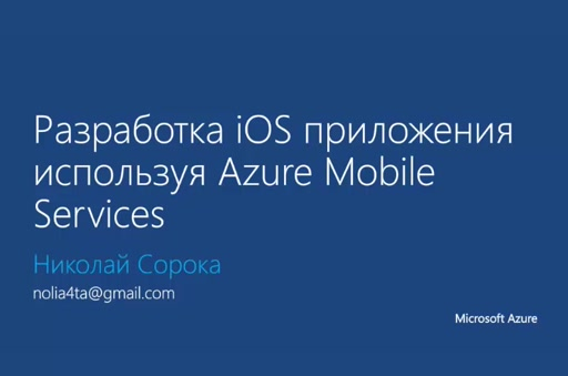 05 | Разработка iOS приложения используя Azure Mobile Services