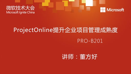 PRO-B201 ProjectOnline提升企业项目管理成熟度