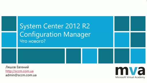 Что нового в System Center 2012 R2 Configuration Manager?