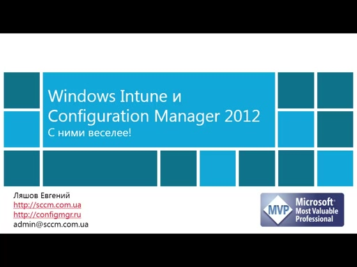 Управление компьютерами при помощи Windows Intune