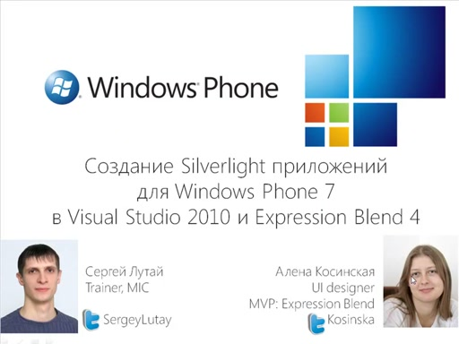 Создание Silverlight приложений для Windows Phone 7 в Visual Studio 2010 и Expression Blend 4