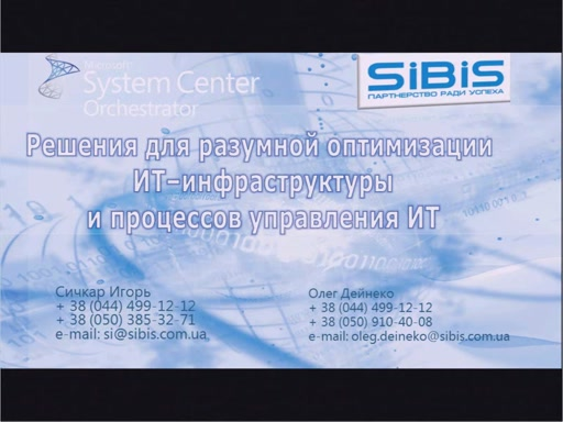 [ScreenCast] Microsoft University 2012: Доклад по SYSTEM CENTER ORCHESTRATOR 2012, день 1 (часть 1 из 2)