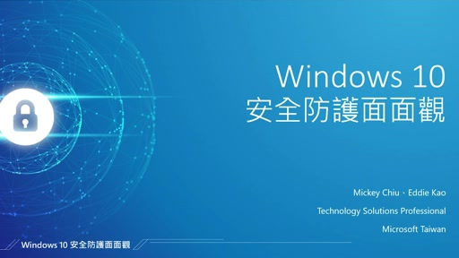 Windows 10 提供全面的安全防護 概述篇