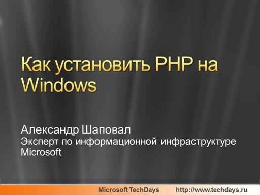 Как установить PHP на Windows