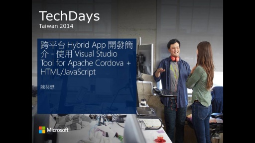 跨平台 Hybrid App 開發簡介  使用 Visual Studio Tool for Apache Cordova + HTML/JavaScript