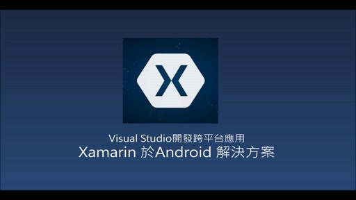 Visual Studio + C# 開發 Android APP