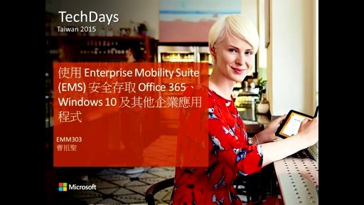 使用 Enterprise Mobility Suite (EMS) 安全存取 Office 365、Windows 10 及其他企業應用程式