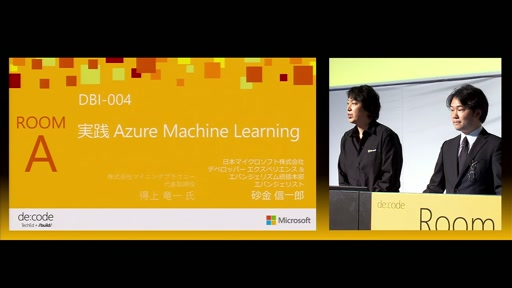 実践 Azure Machine Learning