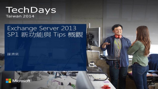 Exchange Server 2013 SP1 新功能與 Tips 概觀