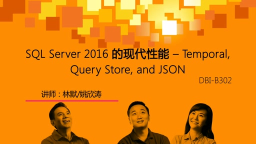 DBI-B302 SQL Server 2016的现代性能 – Temporal, Query Store, and JSON