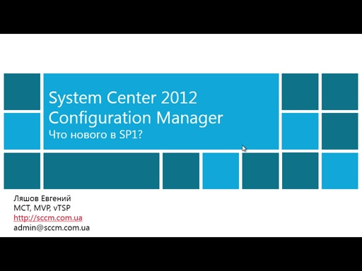 Microsoft University Весна 2013. Обзор SP1 для System Center 2012 Configuration Manager